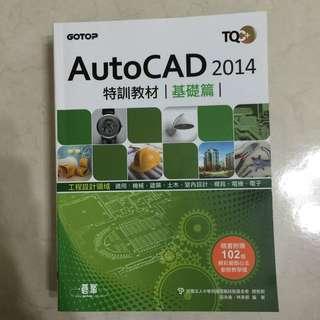 ✨全新Autocad 2014基礎篇