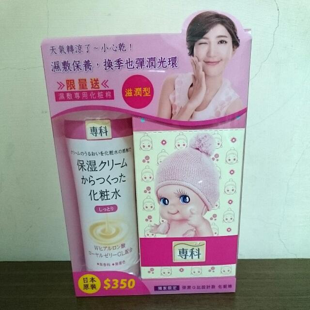 已保留(全新免運)保濕專科化妝水+化妝棉