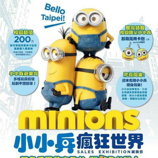 台北 各式展覽 官方預售優惠券