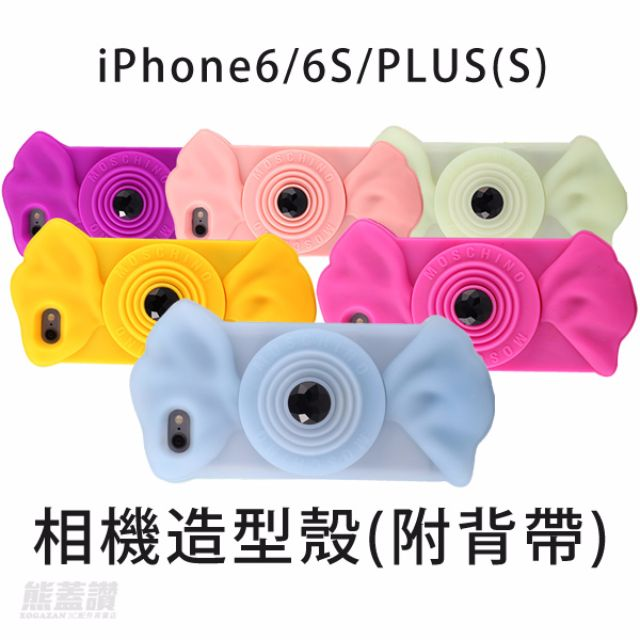 超可愛 相機造型殼 照相機手機殼 iPhone6 i6 6S PLUS 附背帶 支架設計 蝴蝶結