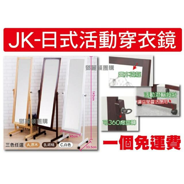 JK-日式活動穿衣鏡-免運費