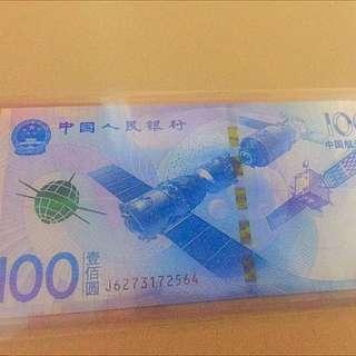 zhongguo renmin yinhang 100