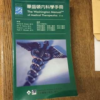 華聖頓內科學手冊