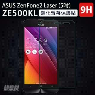 ASUS 華碩 ZenFone2 Laser ZE500KL 5吋 9H 鋼化玻璃螢幕保護貼 鋼化膜 強化 高硬度 好貼