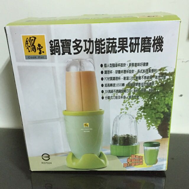 鍋寶健康蔬果研磨機