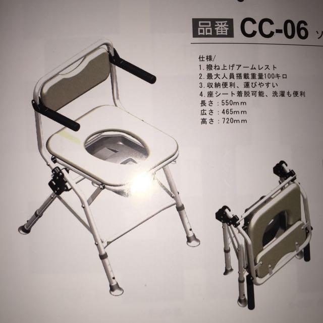 收納式便盆椅