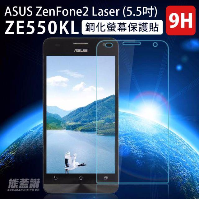 ASUS 華碩 ZenFone2 Laser ZE550KL 5.5吋 9H 鋼化玻璃螢幕保護貼 鋼化膜 強化 高硬度