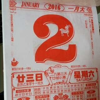 2016 Chinese Paper Calendar