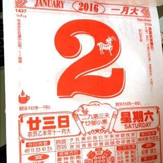 Chinese Calendar 2016 (Large)