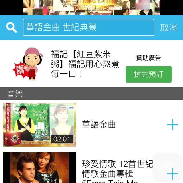 徵收 華語金曲  世紀典藏  CD