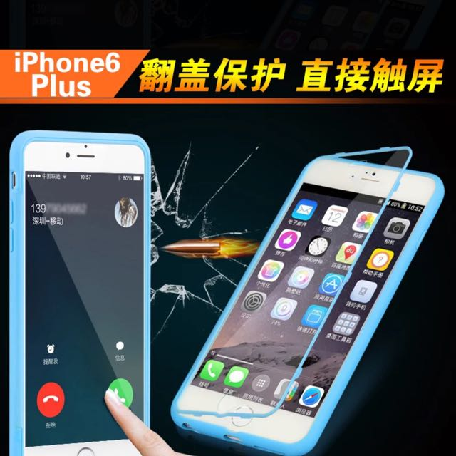 Iphone6 Plus 5.5吋 保護殼 翻蓋 蓋著可以滑 全新未拆