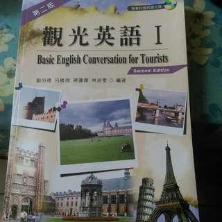 觀光英語I