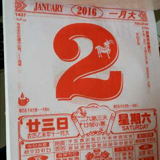 Chinese Paper Calendar (SMALL)