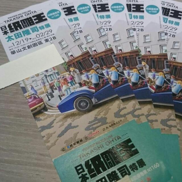 台北  紙雕王 展覽