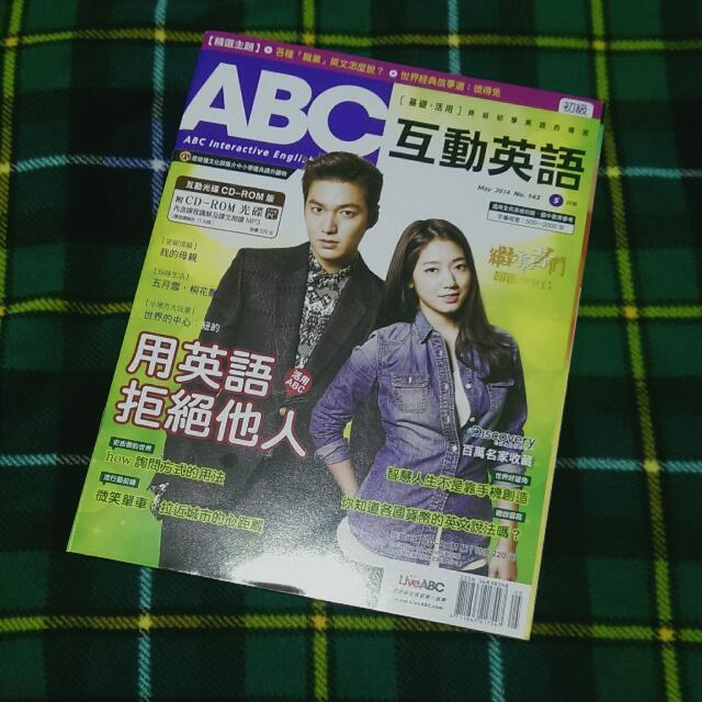ABC互動英語 李敏鎬+朴信惠封面
