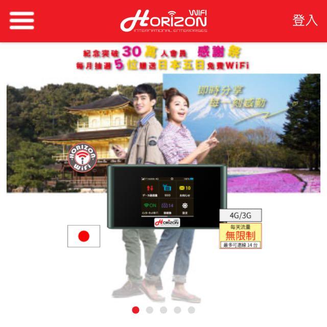 (保留中)日本/wifi/horizon/五天/免費/贈送