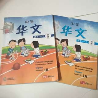 Sec 1 Express Chinese Textbook