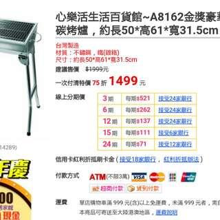 A8162金獎豪華500不銹鋼碳烤爐 全新未拆封