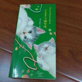 🚚 子貓絮語-奇幻國度《全彩頁》