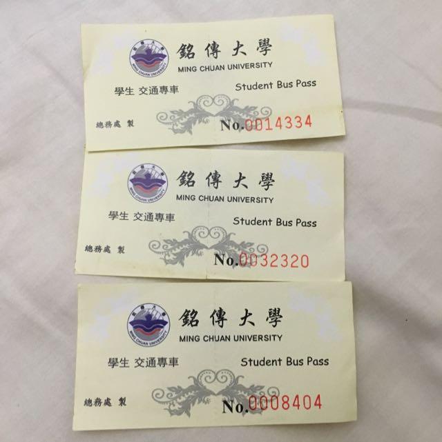 銘傳大學校車車票(台北車站-桃園校區)