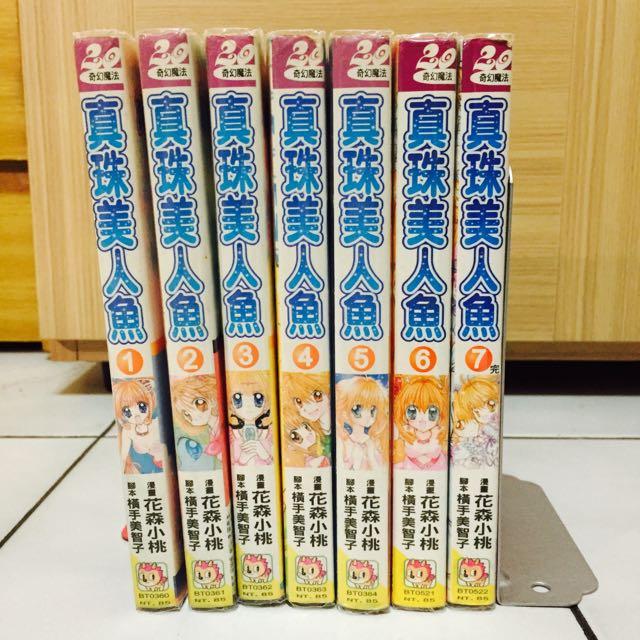真珠美人魚 全7集 漫畫 長鴻 花森小桃