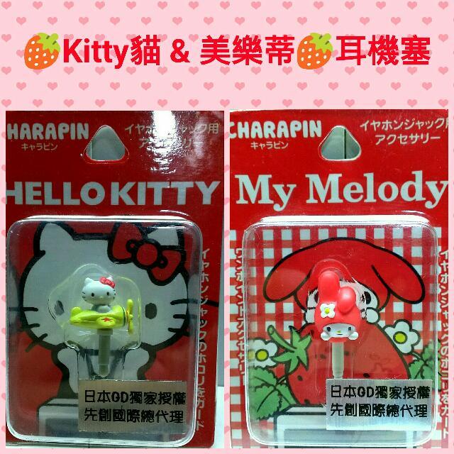 【日本GD獨家授權】🌸耳機防塵塞🌸 Kitty貓&美樂蒂 【正版】