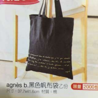 全新品 Agnes b 帆布黑色購物袋