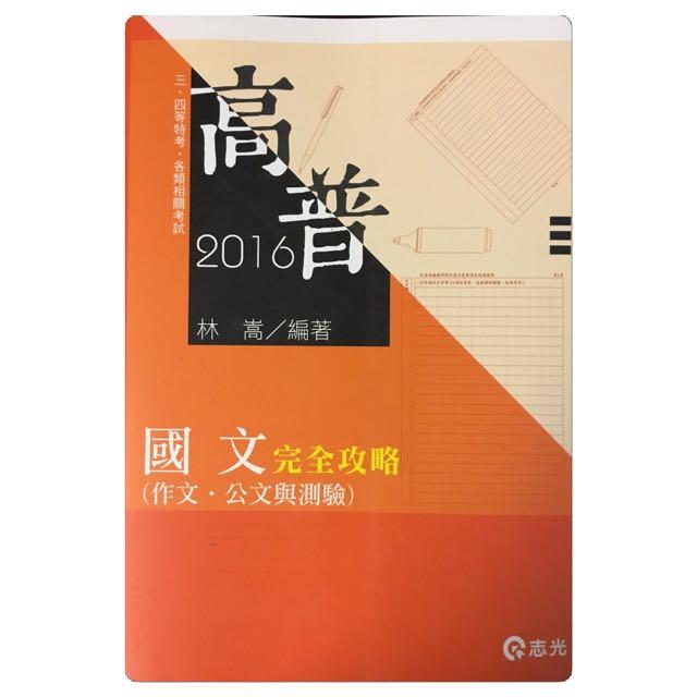 高普 2016 國文 林嵩 志光
