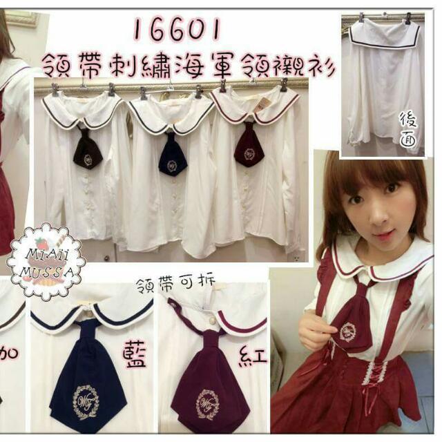 [全新] 日系mussa 領帶刺繡海軍領襯衫 紅色長袖