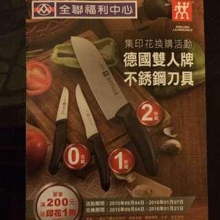 (收購)全聯雙人刀具點數貼紙!