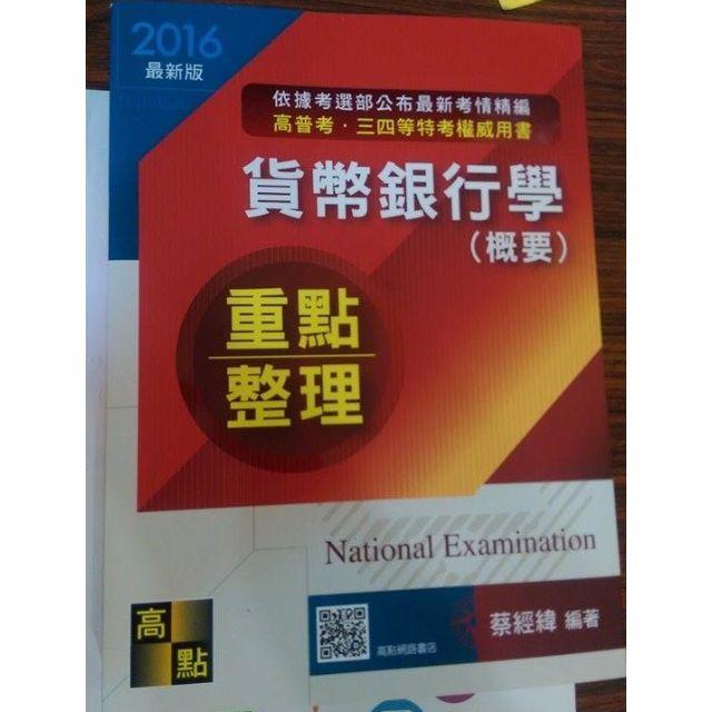 2016 蔡經緯 貨幣銀行學