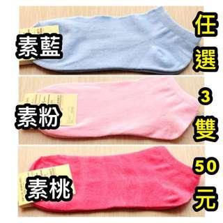 📢3雙50元//簡約純色全棉襪子女短船襪🚤