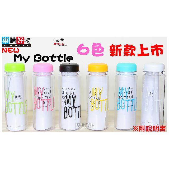 【樂購好物】現貨-My bottle創意隨行杯 挑戰全網最低價 無毒材質 500ml 日韓 水杯 隨手杯 隨身瓶 運動