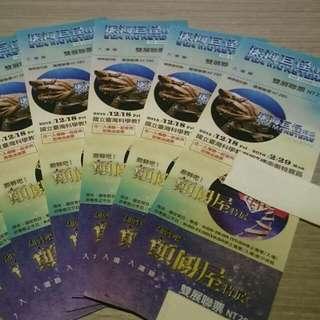 台北 深海巨怪+顛倒屋聯票  展覽門票