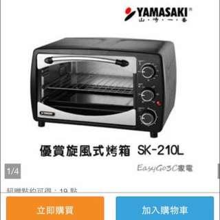 全新 山崎YAMASAKI 大容量烤箱