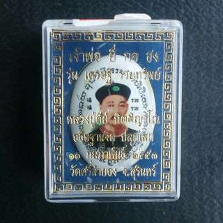 Er Ge Feng - (Luang Phor Key)
