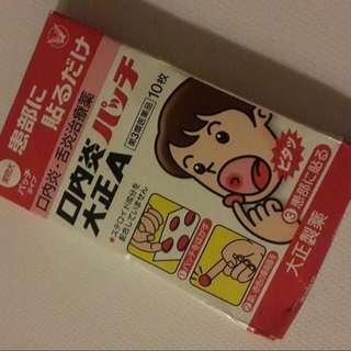 日本大正 口內 嘴破貼