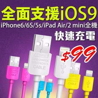 REMAX 國際大廠 原廠品質 彩色 快速傳輸充電線 支援 iOS9 6S iPhone6 ipad air2 5S