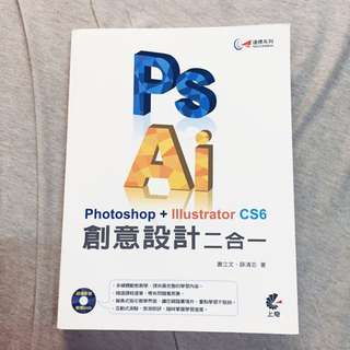 達標系列 Photoshop + Illustrator CS6 創意設計二合一