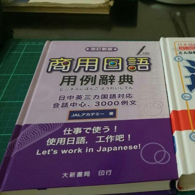 商用日語用例辭典+適時適所句型辭典