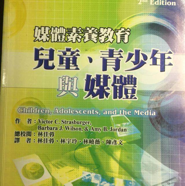 (含運)媒體素養教育 兒童、青少年與媒體