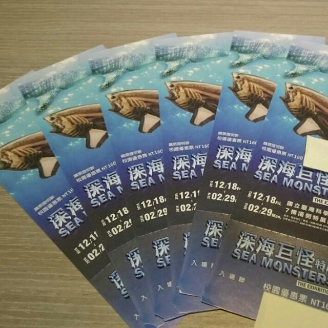 台北  深海巨怪 展覽門票