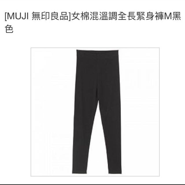 全新✨✨Muji 女棉溫控 內搭緊身褲 內搭褲-黑M