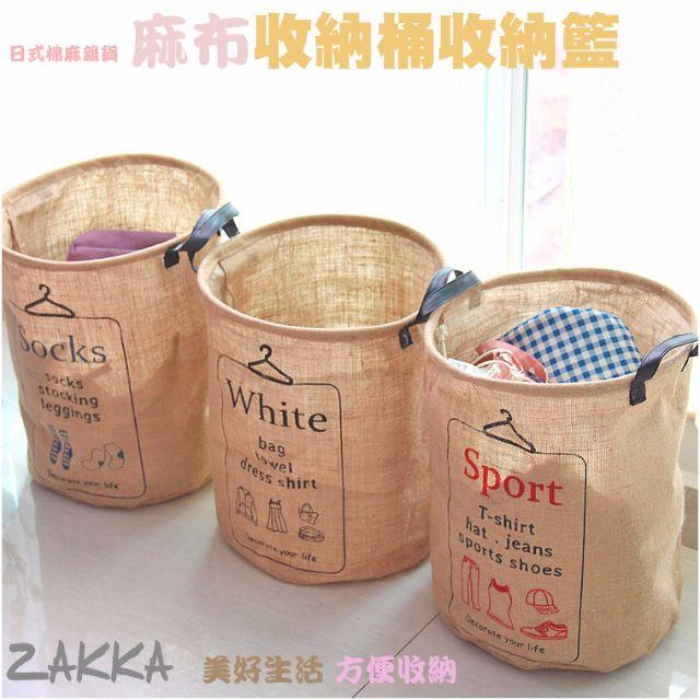 Onedays¥zakka日韓外單 復古棉麻圓筒型分類雙耳收納袋 收納箱 環保袋 洗衣袋 雜物袋 雜物衣服收納C801