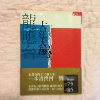 (保留)龍應台 《大江大海1949》