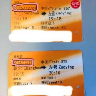 1/31前可免費兌換左營<->彰化高鐵票對號座乙張