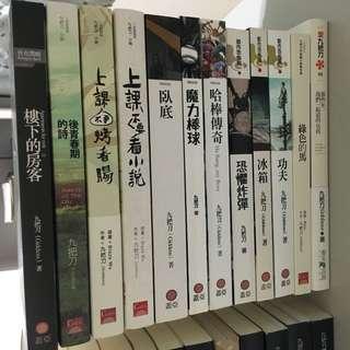 九把刀 小說(8本)