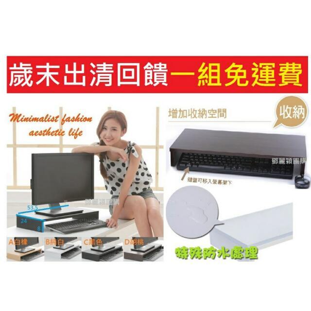 日系電腦桌上螢幕架-一組共3入(免運費)