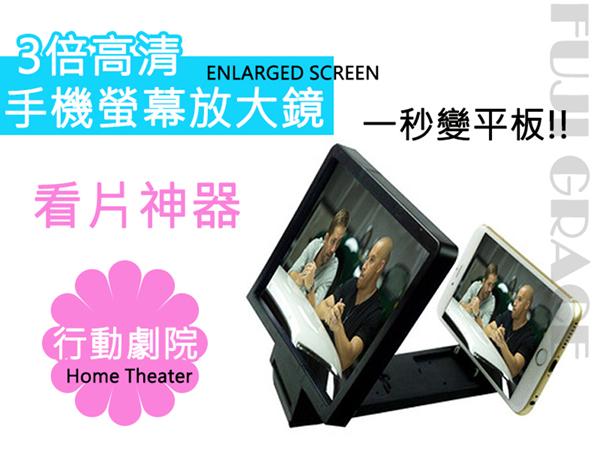 看片神器!3D鏡片手機螢幕放大器(所有手機通用-可當手機支架)