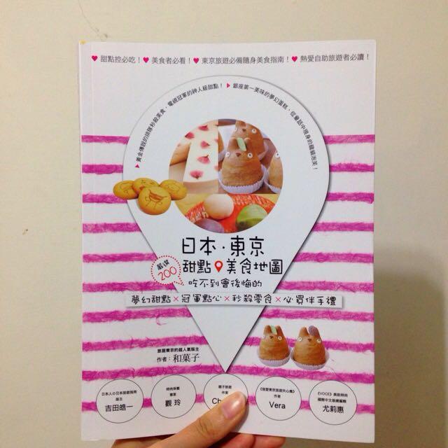 📕日本·東京甜點美食地圖